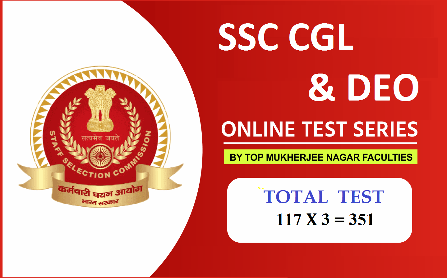 SSC CGL & DEO TYPING TEST